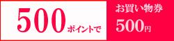 500ポイントで500円のお買い物券が発券されます。