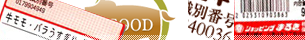 page-link_commodity_beeftrace