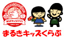 2キッズ職業体験プログラム「まるきキッズクラブ」