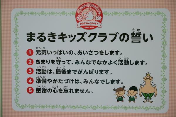 第1回まるきキッズクラブ中川店