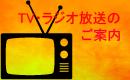 3TV・ラジオ放送のご案内