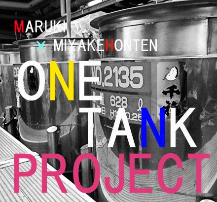 onetankproject2