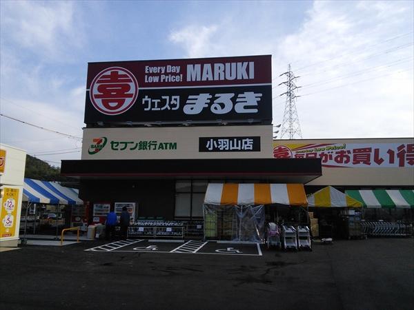 2014年11月20日ウェスタまるき小羽山店が新規オープンしました。