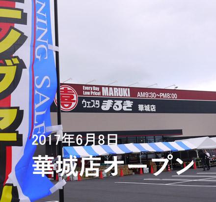 華城店が新規オープンしました。