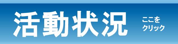 tokukatsudou