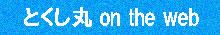 001とくし丸 on the web