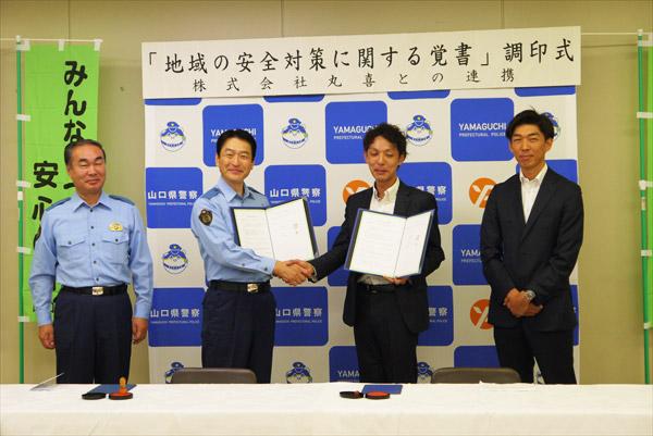 山口県警察本部と「地域の安全対策に関する覚書」を調印しました。