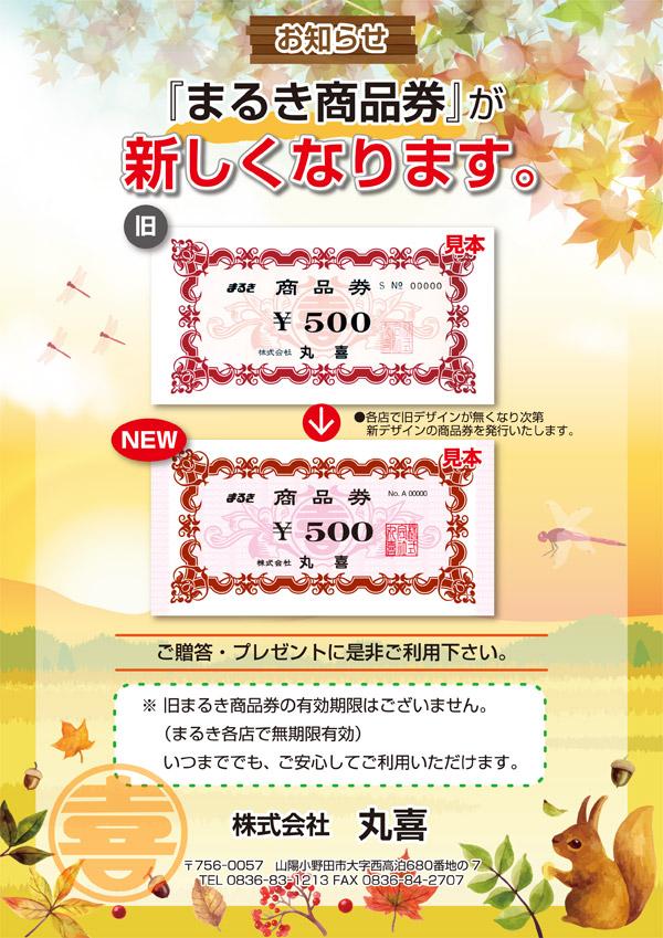 まるき新商品券お知らせ-秋