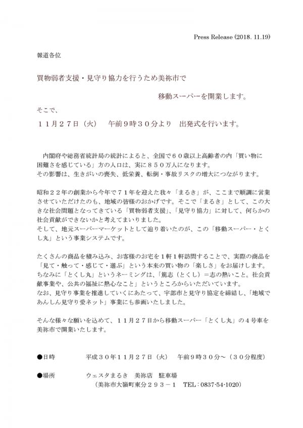 とくし丸4号車出発式プレスリリース(HP用)_20181119_ページ_1