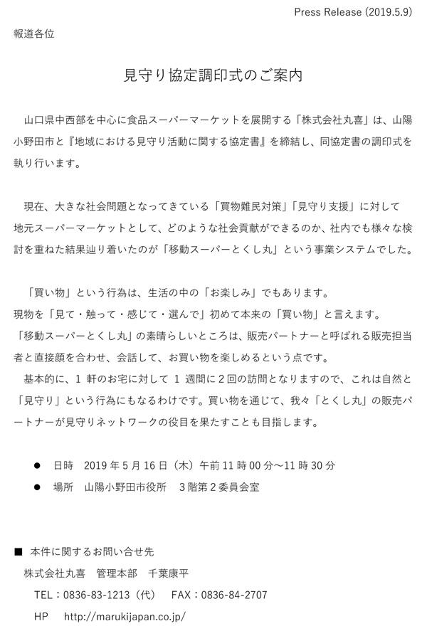 プレスリリース(山陽小野田市調印式HP用)_20190509