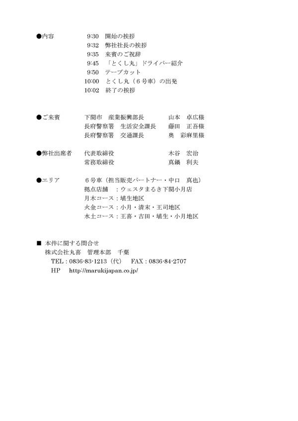 とくし丸6号車出発式プレスリリース(HP)_20190514_ページ_2