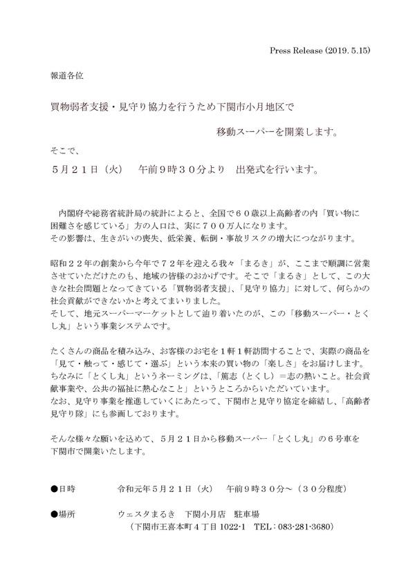 とくし丸6号車出発式プレスリリース(HP)_20190514_ページ_1