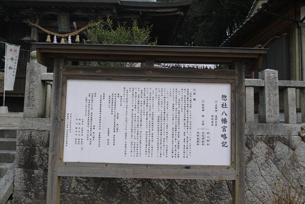 惣社八幡宮