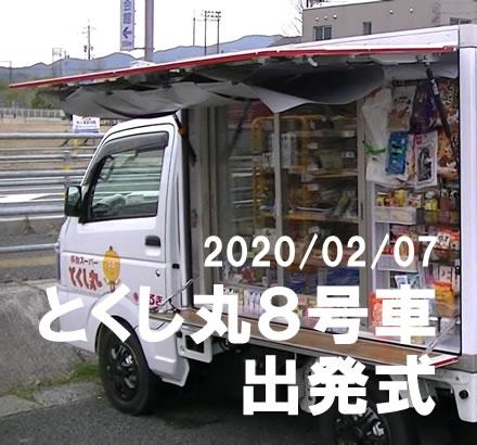tokushimaru8top