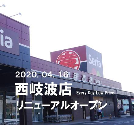 nishikiwa