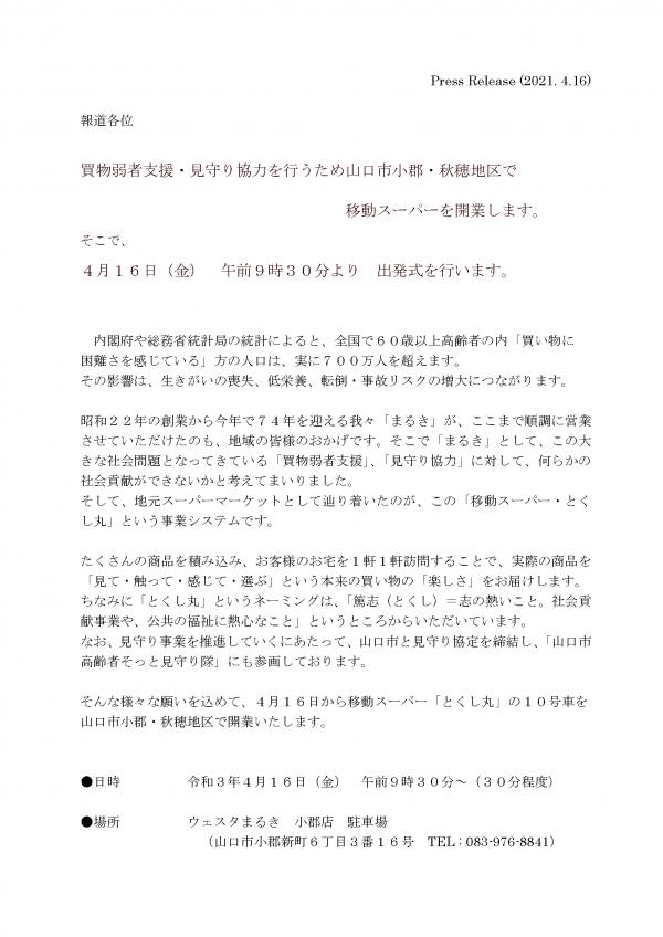 とくし丸10号車出発式プレスリリース(HP)_20210407_ページ_1