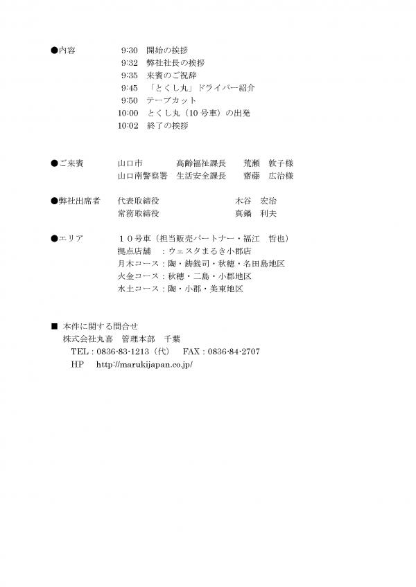 とくし丸10号車出発式プレスリリース(HP)_20210407_ページ_2