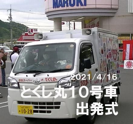 tokushimarutop