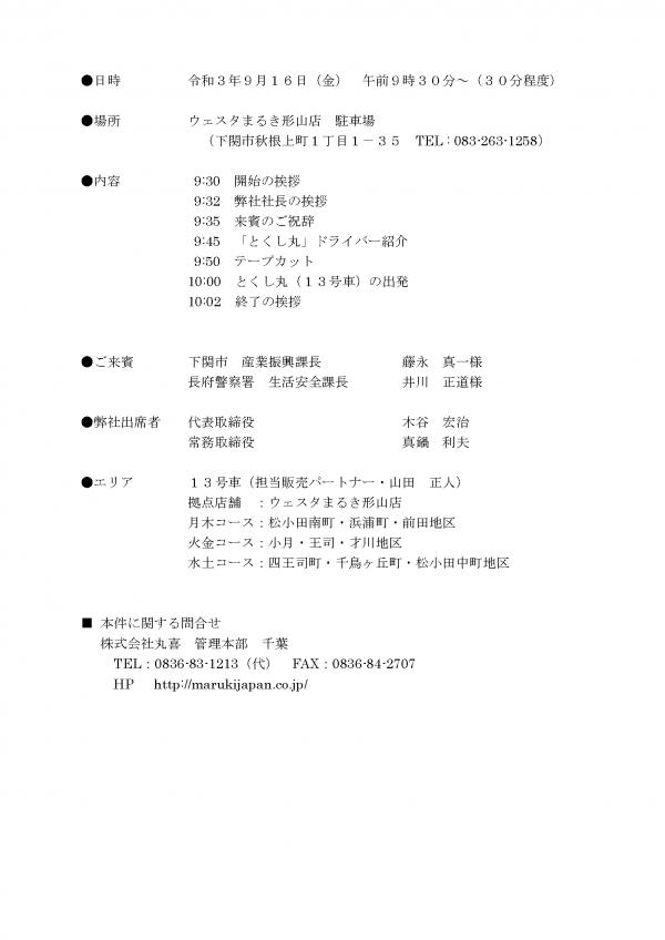 とくし丸13号車出発式プレスリリース(HP用)_20210906_ページ_2