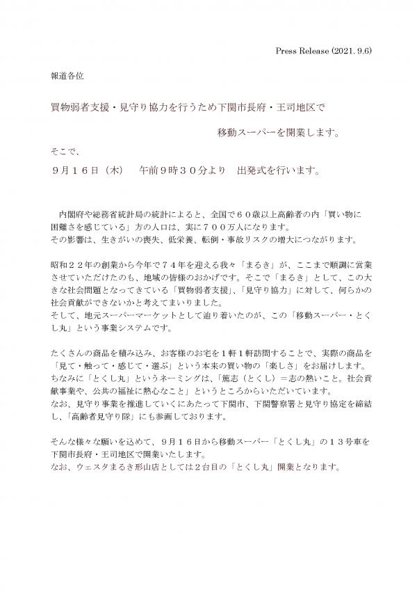 とくし丸13号車出発式プレスリリース(HP用)_20210906_ページ_1